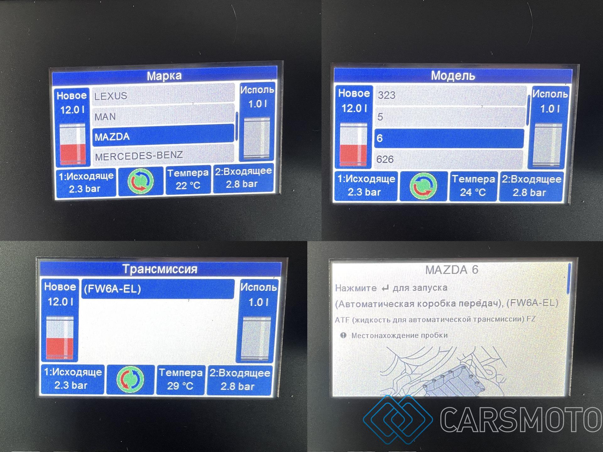 олная аппаратная замена масла АКПП Mazda 6 2.5T (GL)